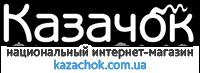 Интернет-магазин электроники, мобильных телефонов, бытовой и компьютерной техники «Казачок»